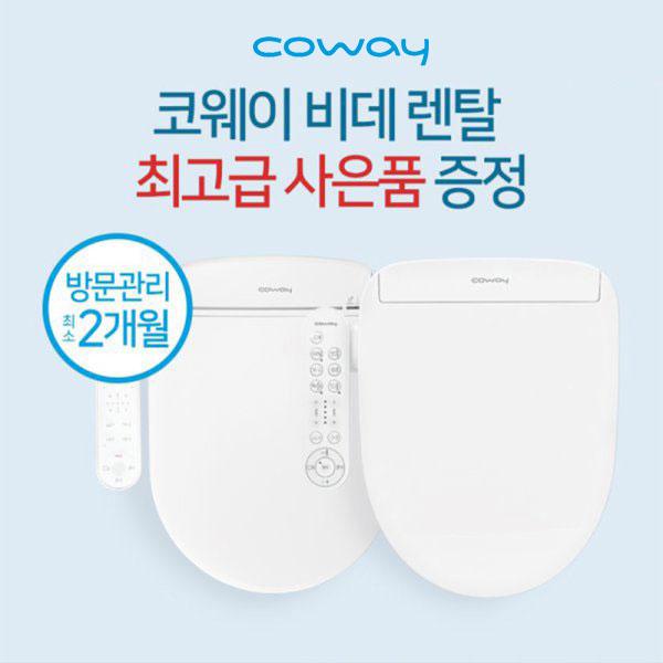 [렌탈딜] 코웨이 비데 렌탈 살균비데 비데 모음