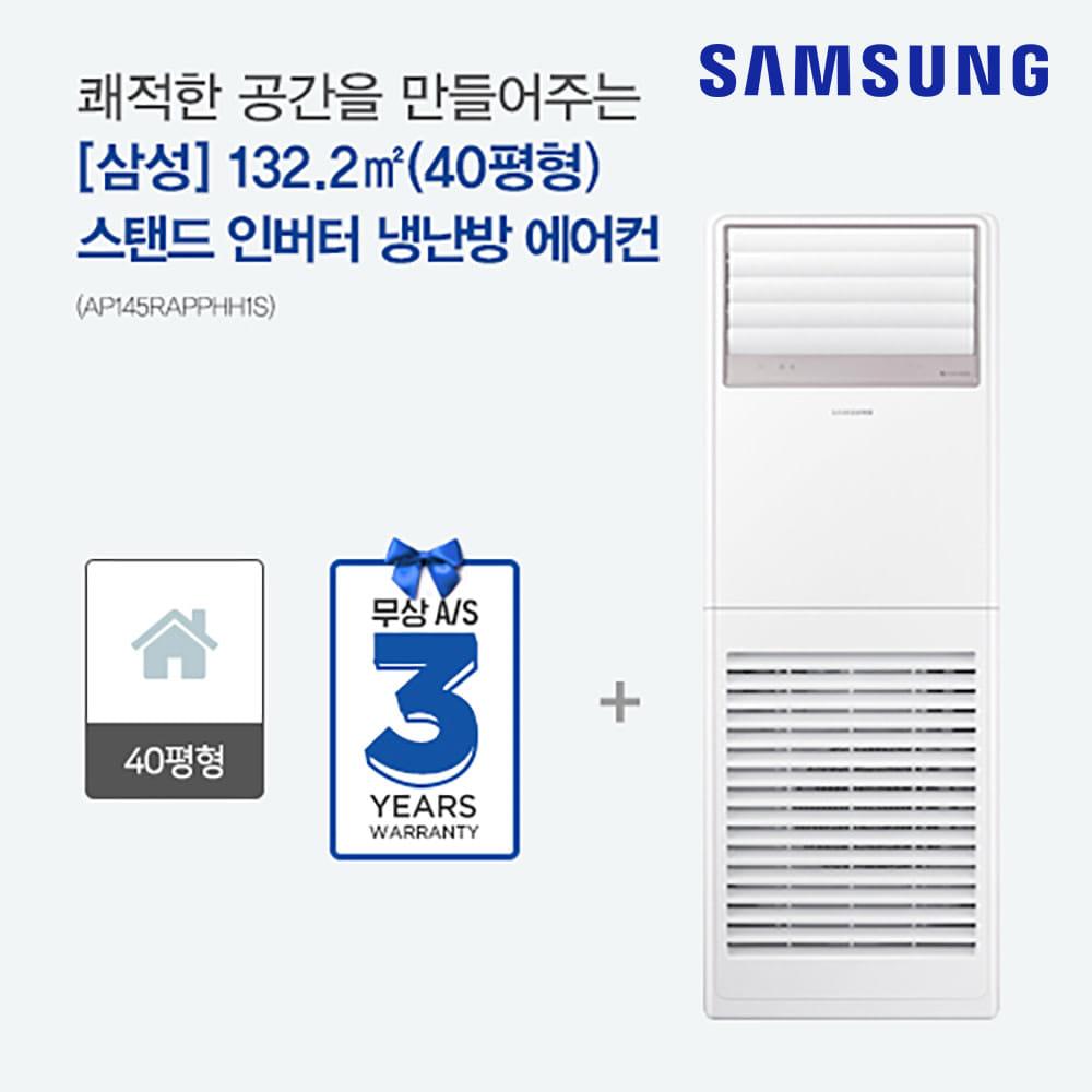 [삼성] 스탠드 인버터 냉난방 에어컨 132.2㎡40평형  AP145RAPPHH1S [스마트렌탈]