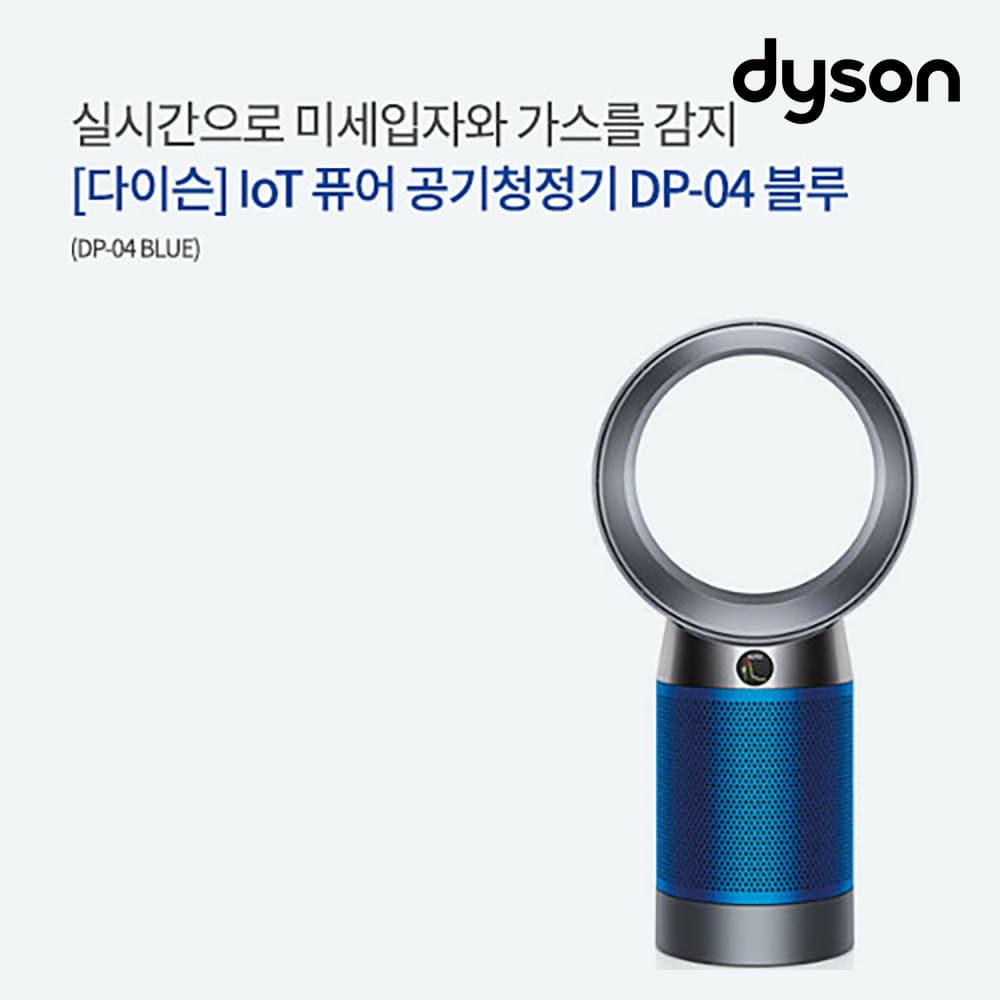 [다이슨] IoT 퓨어 공기청정기 DP-04 블루 [스마트렌탈]