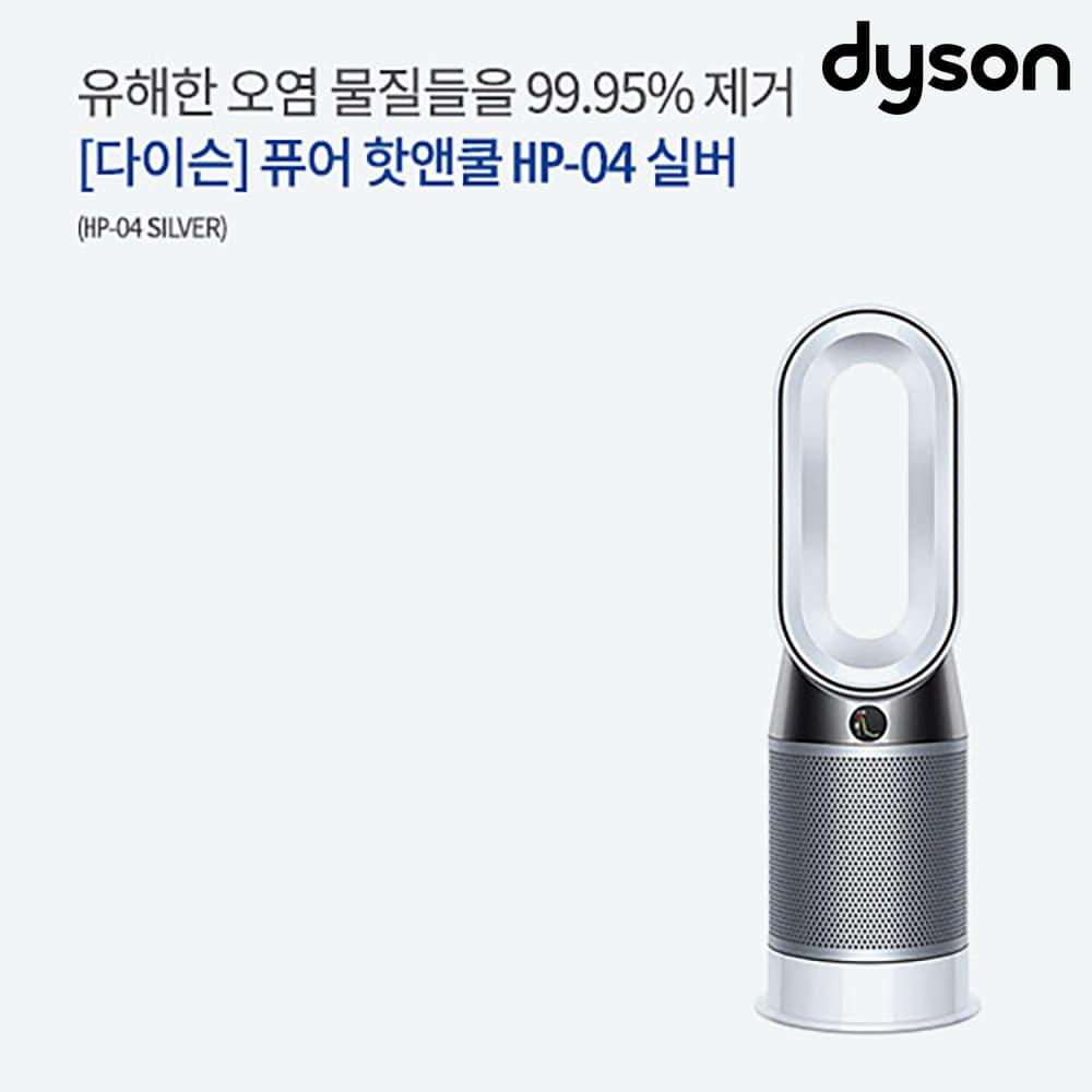 [다이슨] 퓨어 핫앤쿨 HP-04 실버 [스마트렌탈]