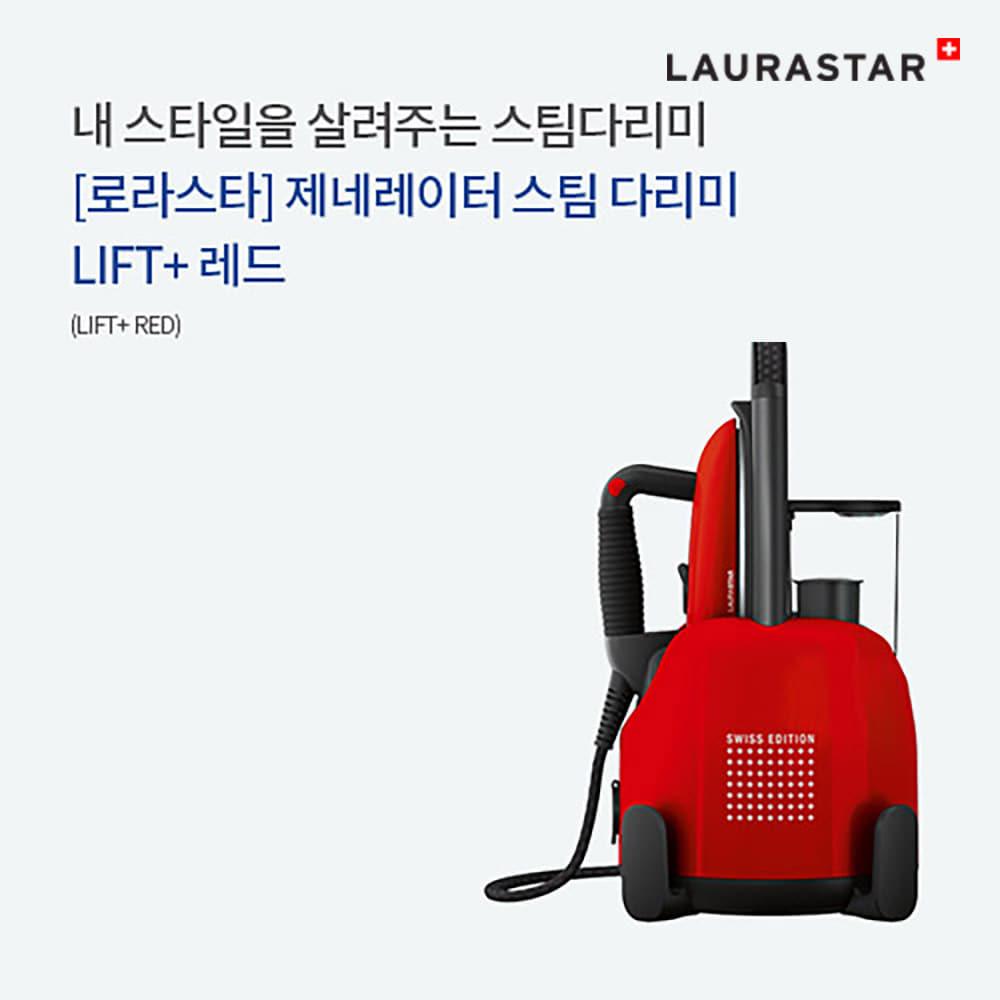 [로라스타] 제네레이터 스팀 다리미 LIFT+ 레드 [스마트렌탈]
