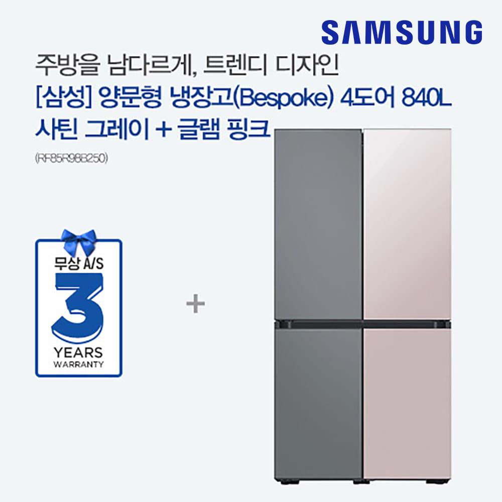 [삼성] 양문형 냉장고(Bespoke) 4도어 840L 사틴 그레이 + 글램 핑크 RF85R98B250 [스마트렌탈]