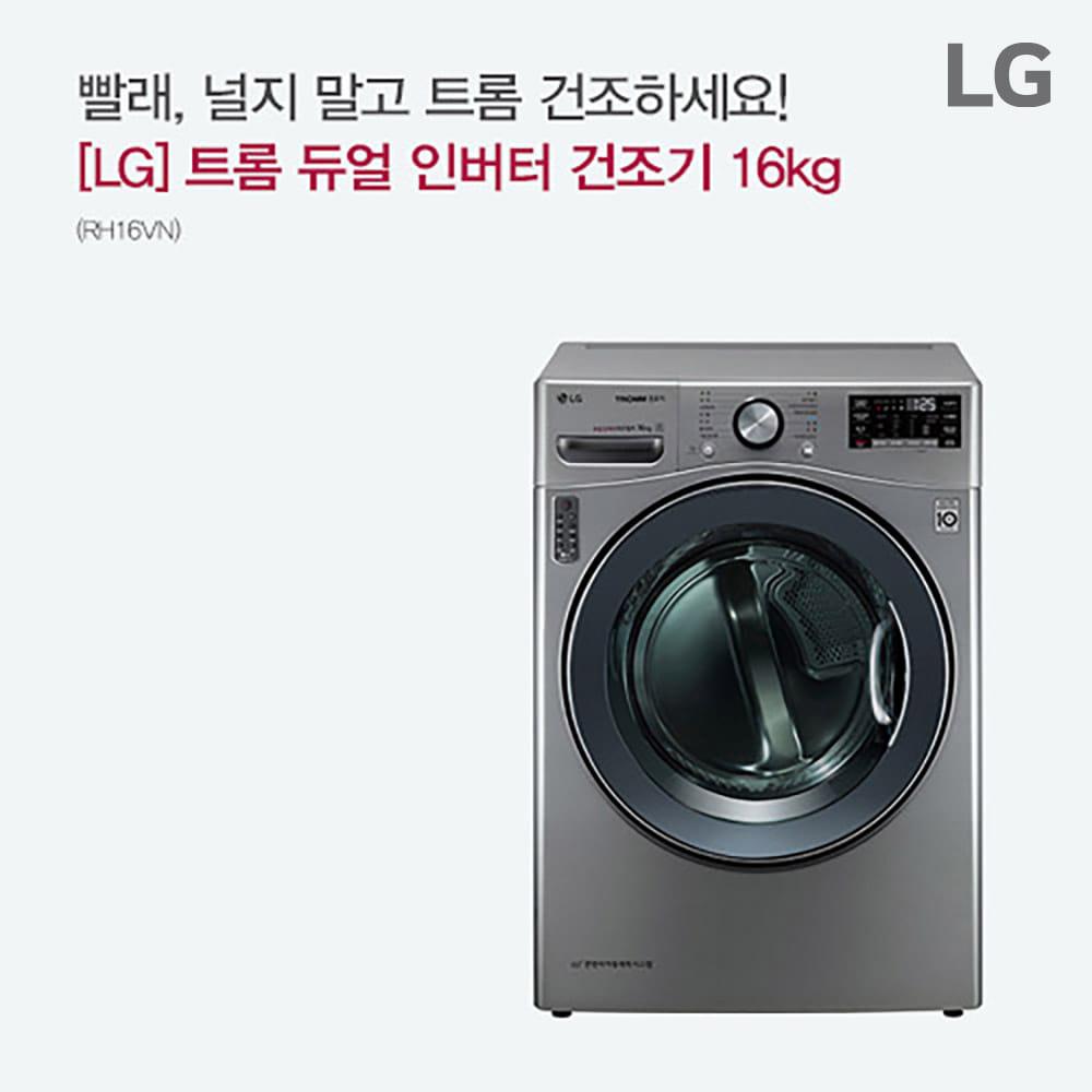 [LG] 트롬 듀얼 인버터 건조기 16kg 모던스테인리스 RH16VN [스마트렌탈]
