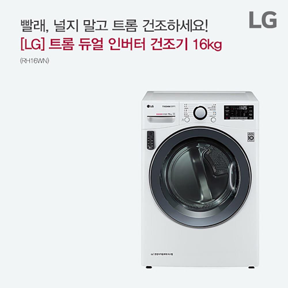 [LG] 트롬 듀얼 인버터 건조기 16kg 화이트 RH16WN [스마트렌탈]
