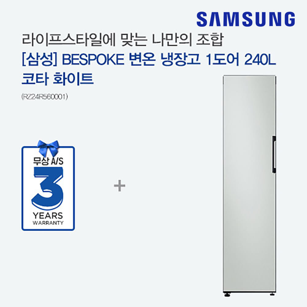 [삼성] (Bespoke) 변온 냉장고 1도어 240 L 코타 화이트 RZ24R560001 [스마트렌탈]