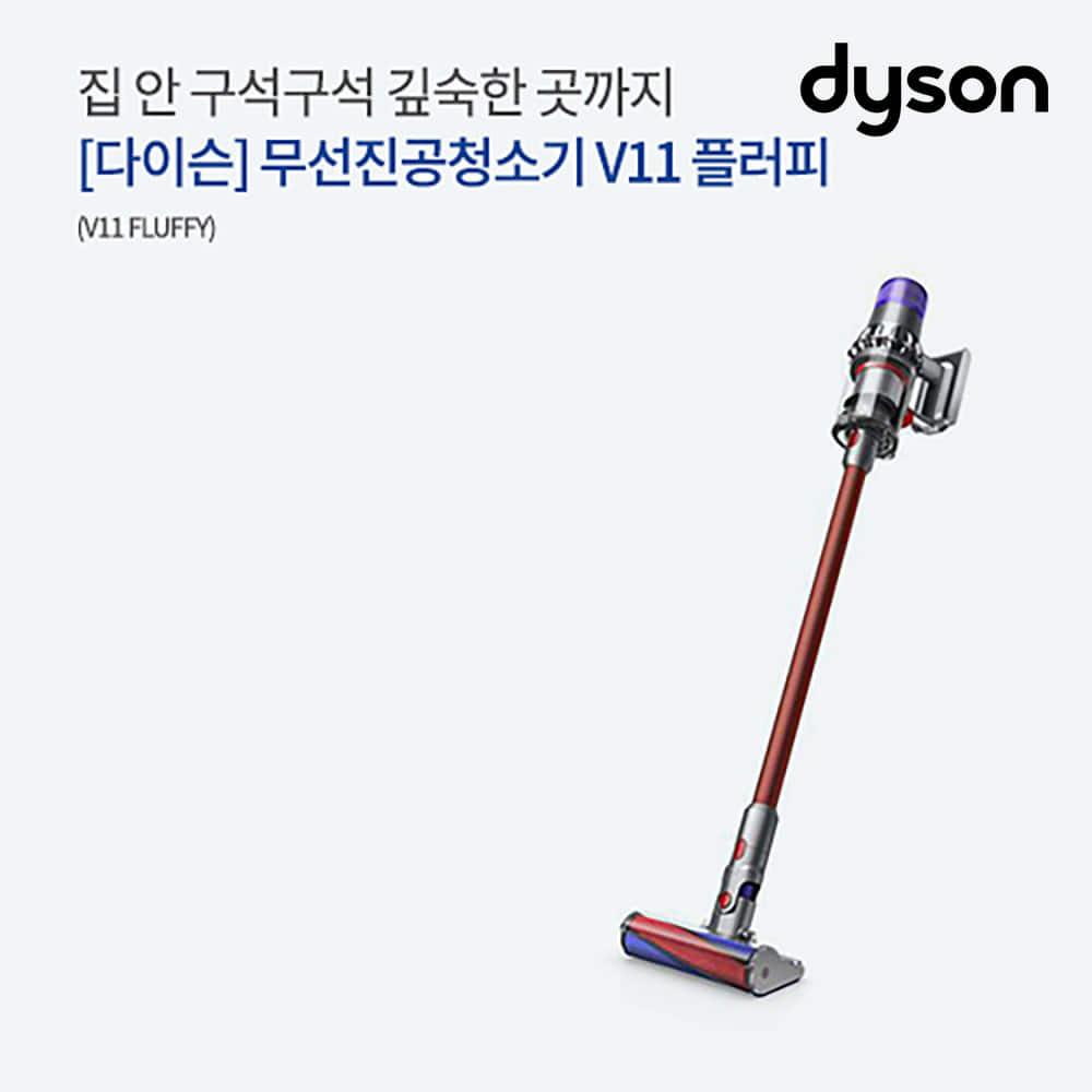 [다이슨] 무선진공청소기 V11 플러피 [스마트렌탈]