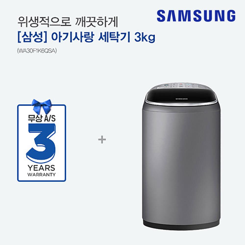 [삼성] 아가사랑 미니세탁기 3kg WA30F1K6QSA [스마트렌탈]
