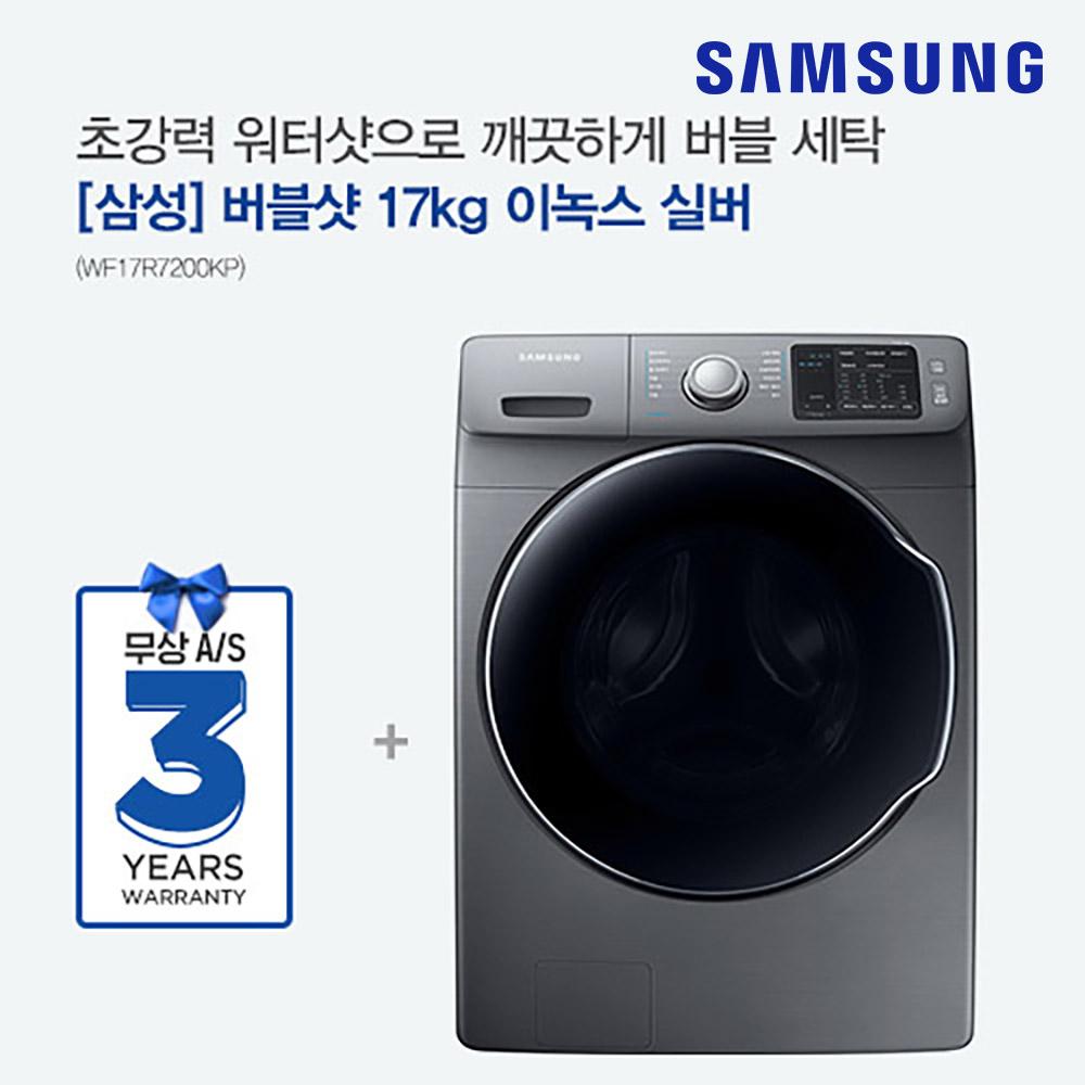 [삼성] 버블샷 세탁기 17kg 이녹스 실버 WF17R7200KP [스마트렌탈]