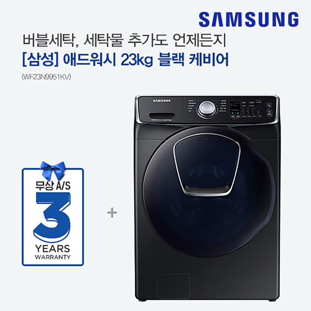 [삼성] 애드워시 세탁기 23kg 블랙 케비어 WF23N9951KV [스마트렌탈]