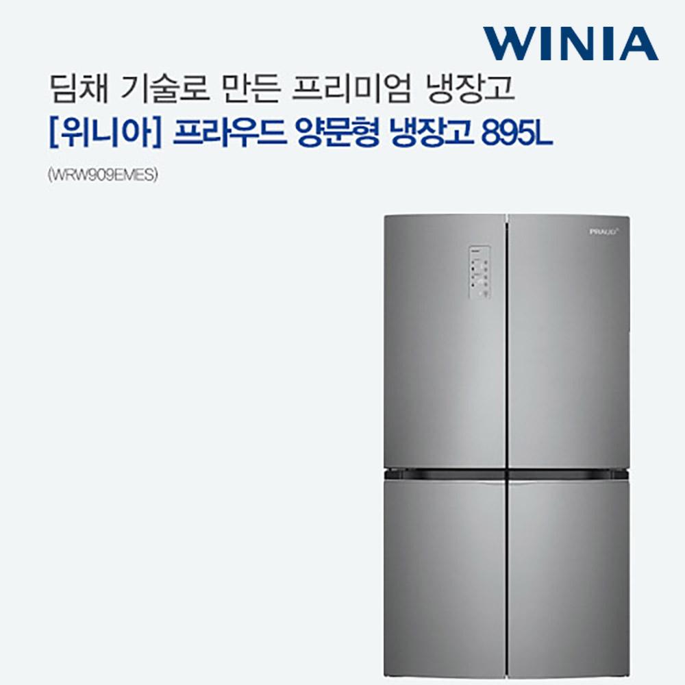 [위니아] 프라우드 양문형 냉장고 895L 메탈실버 WRW909EMES [스마트렌탈]