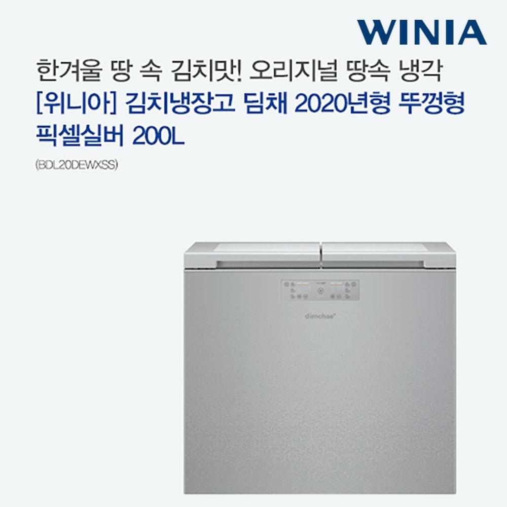 [위니아] 김치냉장고 딤채 2020년형 뚜껑형 픽셀실버 200L (BDL20DEWXSS) [스마트렌탈]