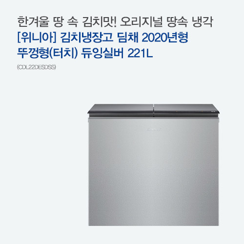 [위니아] 김치냉장고 딤채 2020년형 뚜껑형 듀잉실버 221L (BDL22DEWDSS) [스마트렌탈]