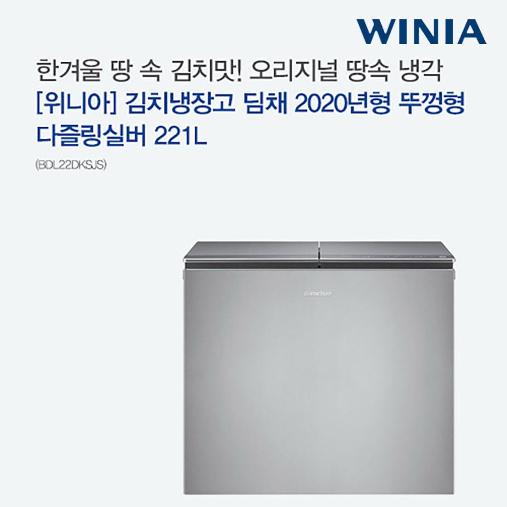 [위니아] 김치냉장고 딤채 2020년형 뚜껑형 다즐링실버 221L (BDL22DKSJS) [스마트렌탈]