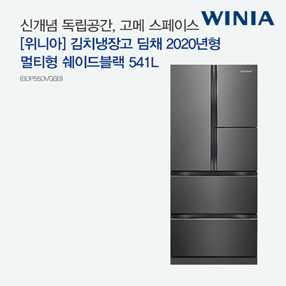 [위니아] 김치냉장고 딤채 2020년형 멀티형 쉐이드블랙 541L (BDP55DVGSB) [스마트렌탈]