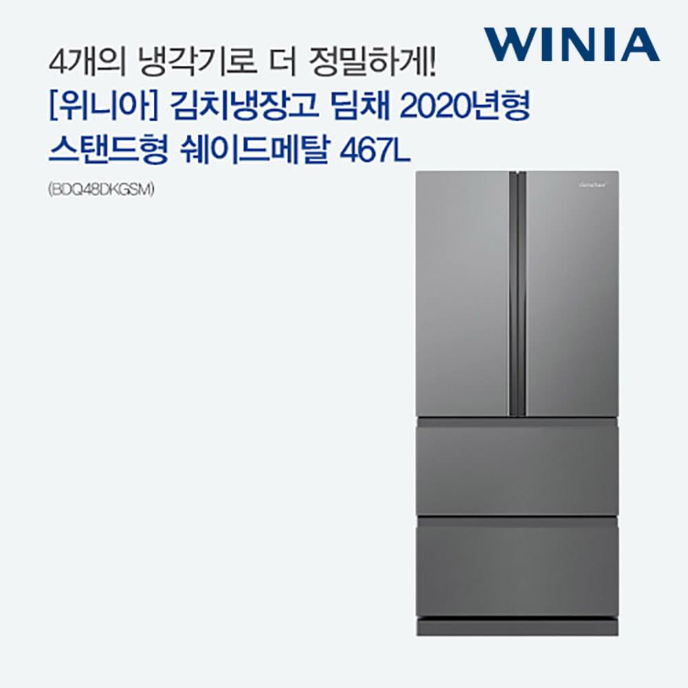 [위니아] 김치냉장고 딤채 2020년형 스탠드형 쉐이드메탈 467L (BDQ48DKGSM) [스마트렌탈]