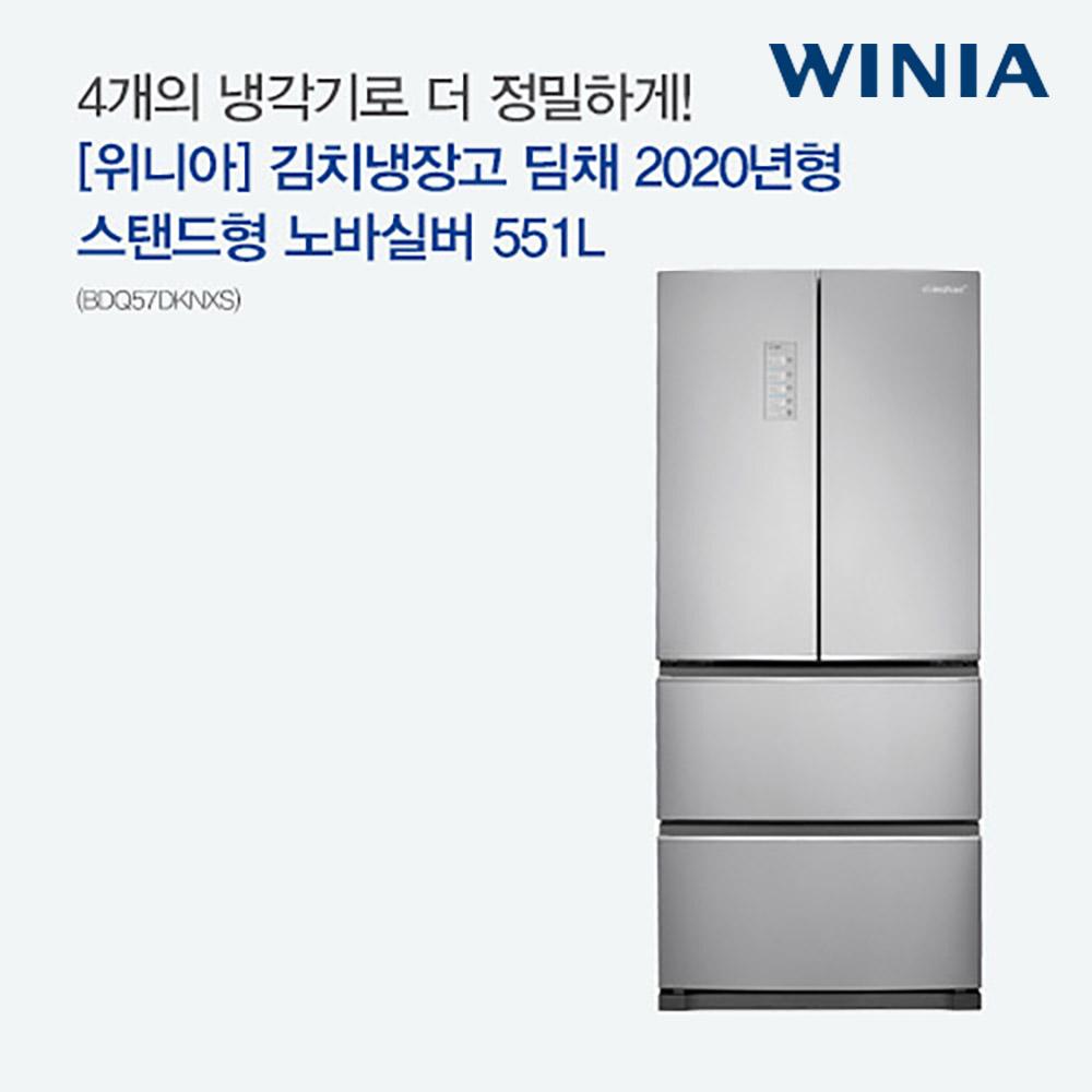 [위니아] 김치냉장고 딤채 2020년형 스탠드형 노바실버 551L (BDQ57DKNXS) [스마트렌탈]