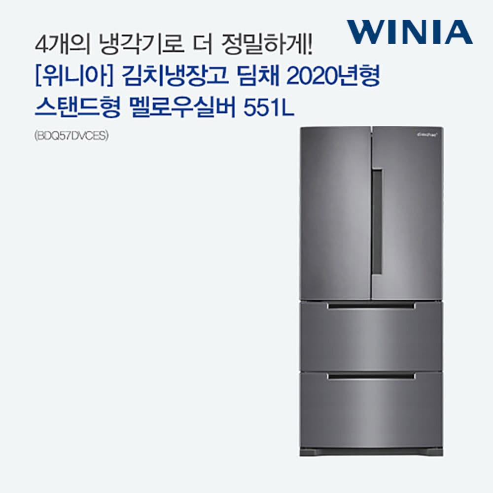 [위니아] 김치냉장고 딤채 2020년형 스탠드형 멜로우실버 551L (BDQ57DVCES) [스마트렌탈]