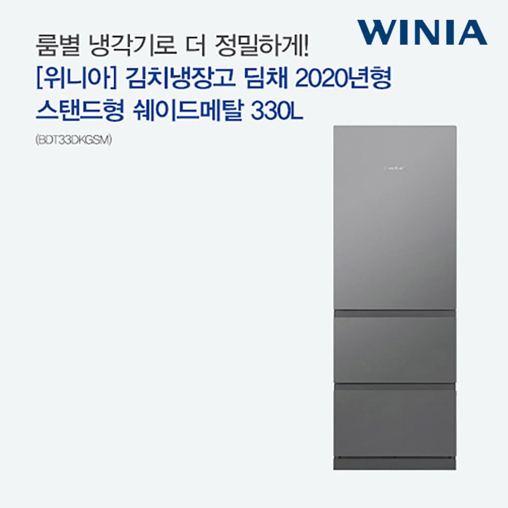 [위니아] 김치냉장고 딤채 2020년형 스탠드형 쉐이드메탈 330L (BDT33DKGSM) [스마트렌탈]