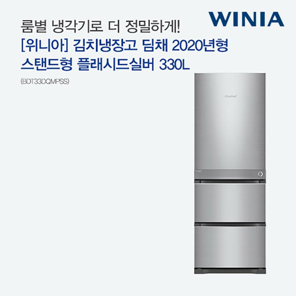 [위니아] 김치냉장고 딤채 2020년형 스탠드형 플래시드실버 330L (BDT33DQMPSS) [스마트렌탈]
