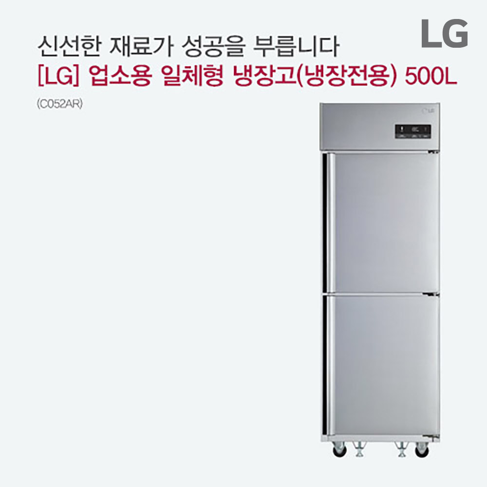 [LG] 업소용 일체형 냉장고(냉장전용) 500L (C052AR) [스마트렌탈]