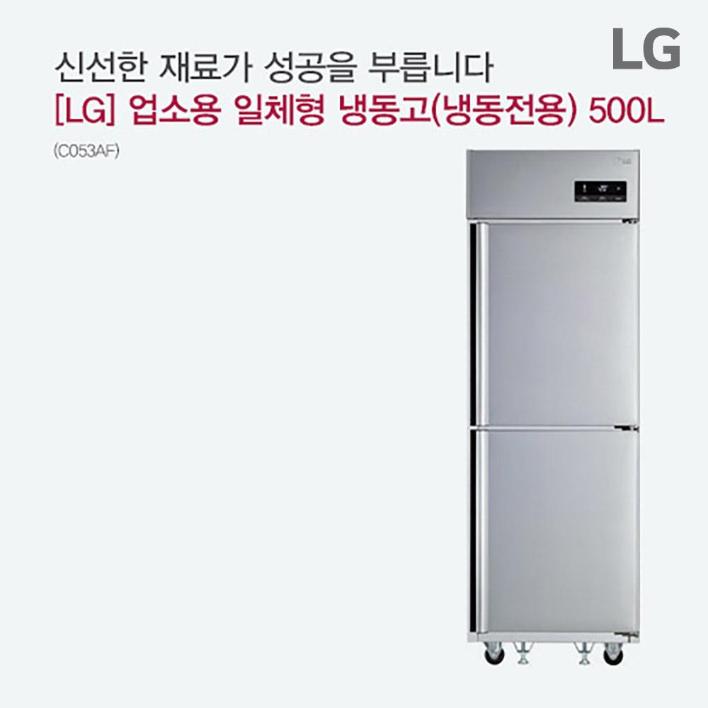 [LG] 업소용 일체형 냉동고(냉동전용) 500L (C053AF) [스마트렌탈]