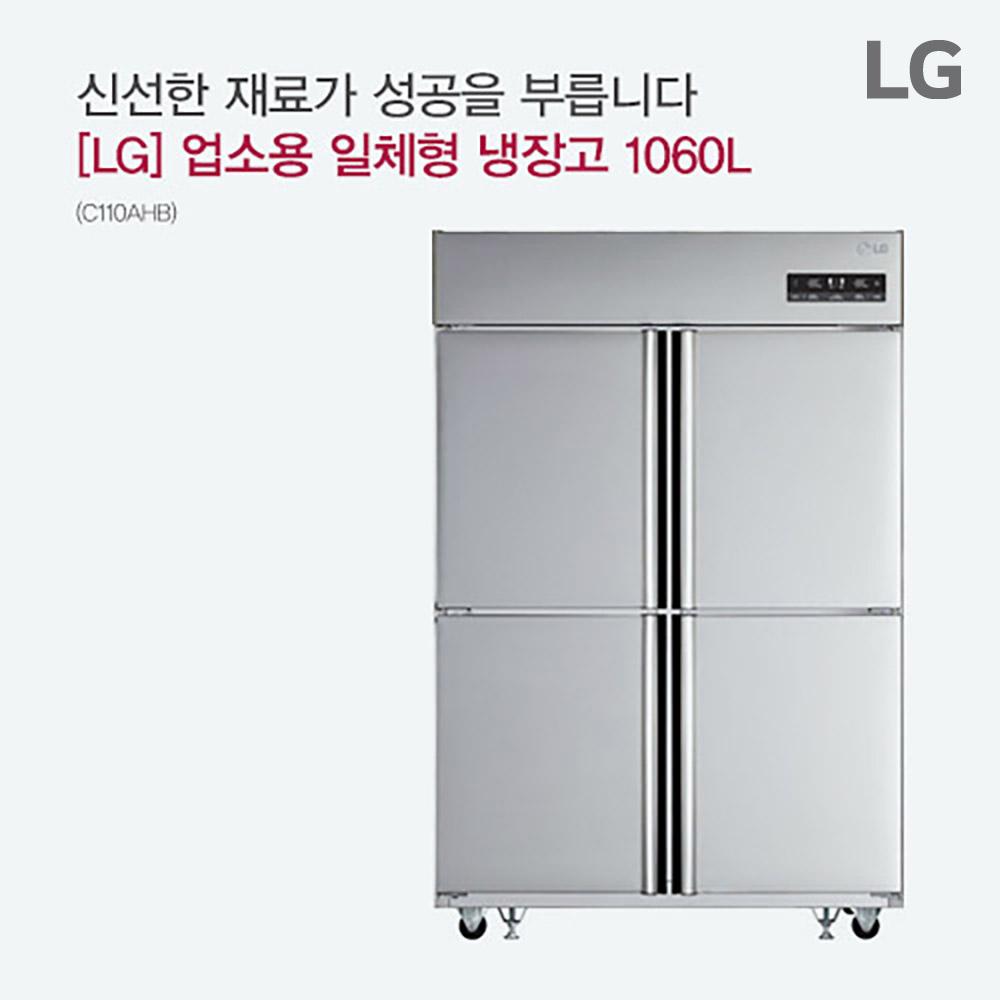 [LG] 업소용 일체형 냉장고 1060L (C110AHB) [스마트렌탈]