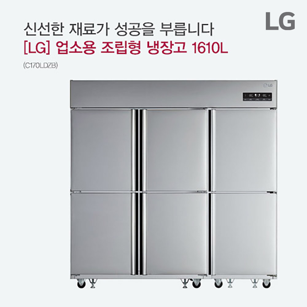 [LG] 업소용 조립형 냉장고 1610L (C170LDZB) [스마트렌탈]
