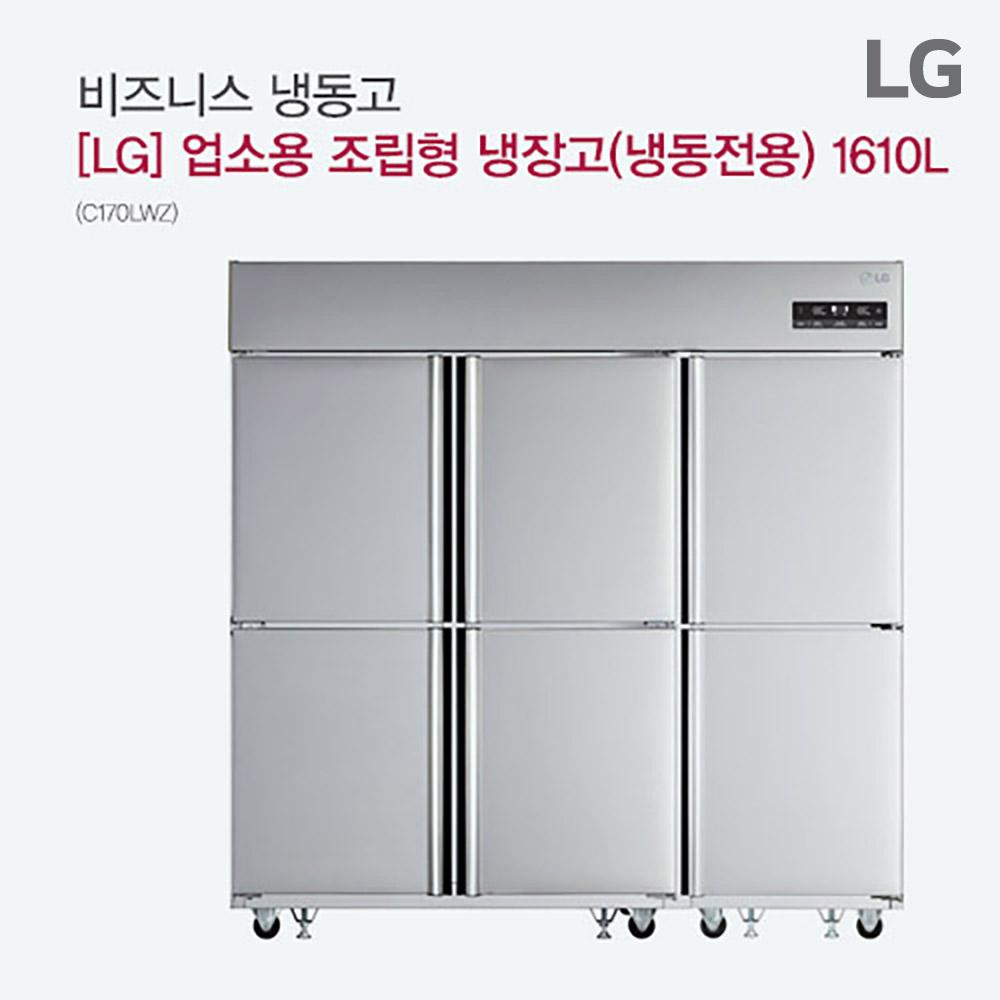 [LG] 업소용 조립형 냉장고(냉동전용) 1610L (C170LWZ) [스마트렌탈]