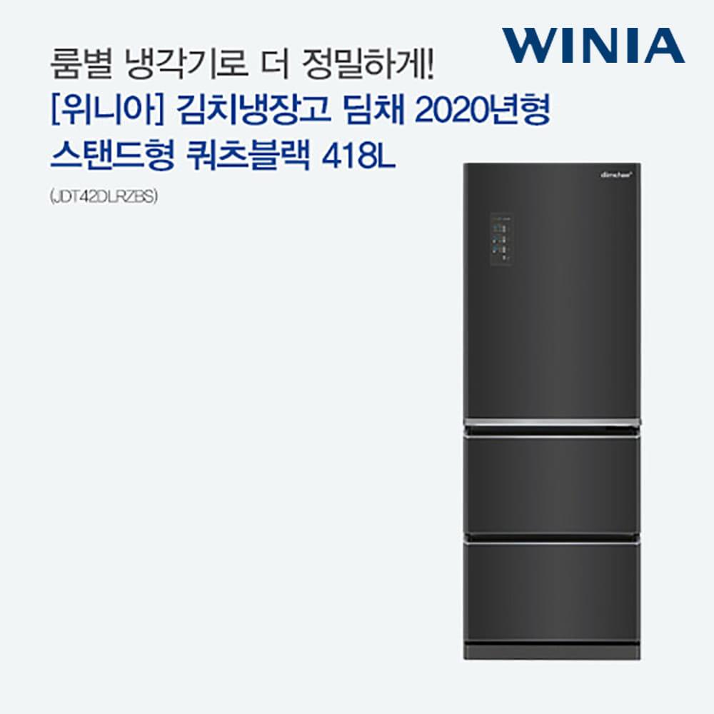 [위니아] 김치냉장고 딤채 2020년형 스탠드형 쿼츠블랙 418L (JDT42DLRZBS) [스마트렌탈]