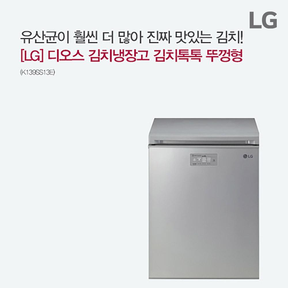 [LG] 디오스 김치냉장고 김치톡톡 뚜껑형 (K139SS13E) [스마트렌탈]