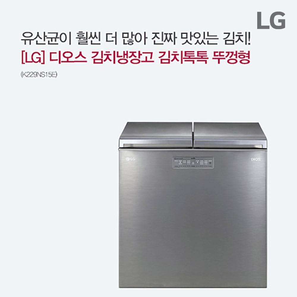 [LG] 디오스 김치냉장고 김치톡톡 뚜껑형 (K229NS15E) [스마트렌탈]