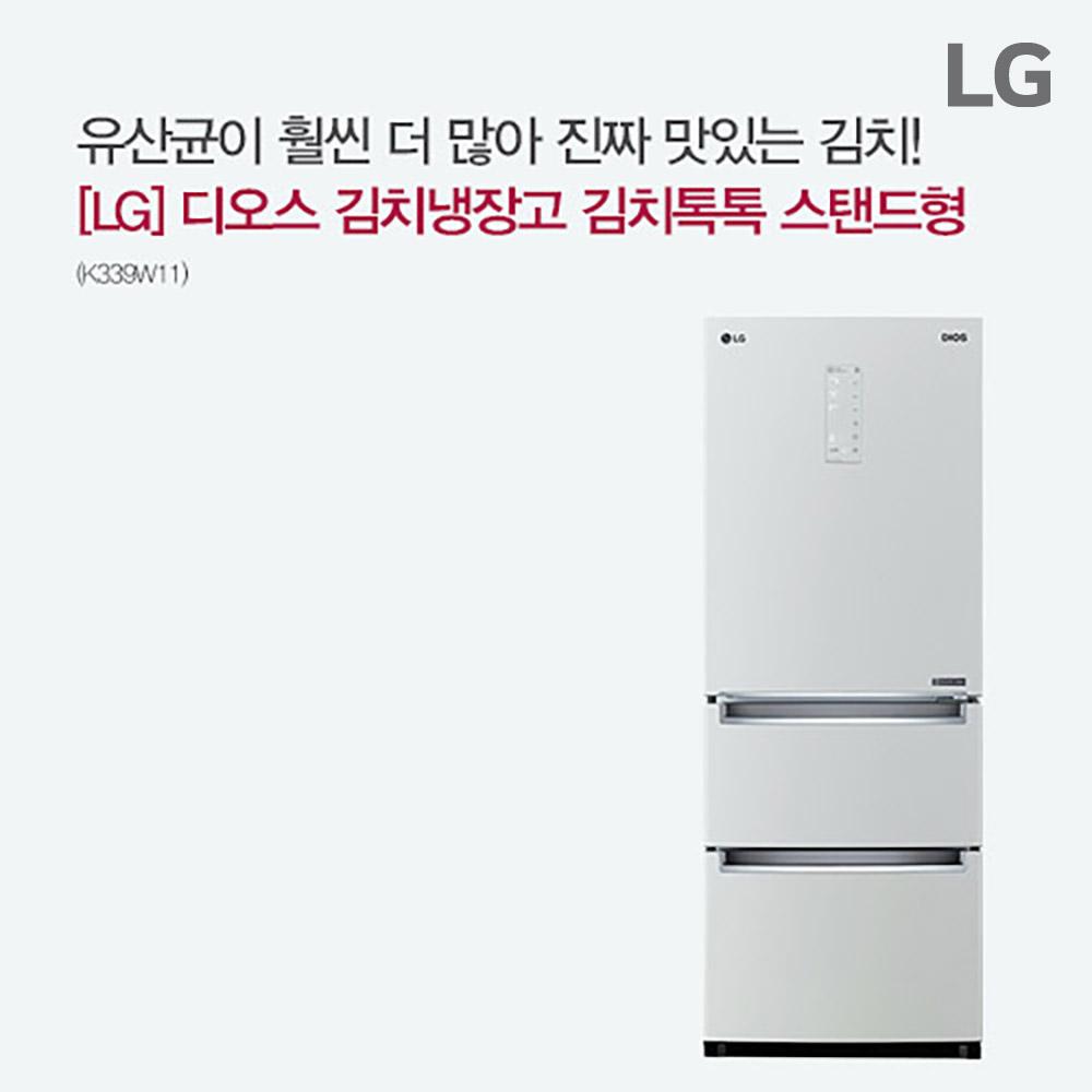 [LG]디오스 김치냉장고 김치톡톡 스탠드형 (K339W11) [스마트렌탈]