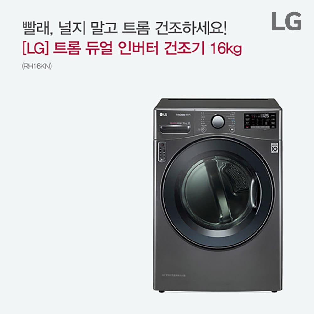 [LG] 트롬 듀얼 인버터 건조기 16kg (RH16KN) [스마트렌탈]
