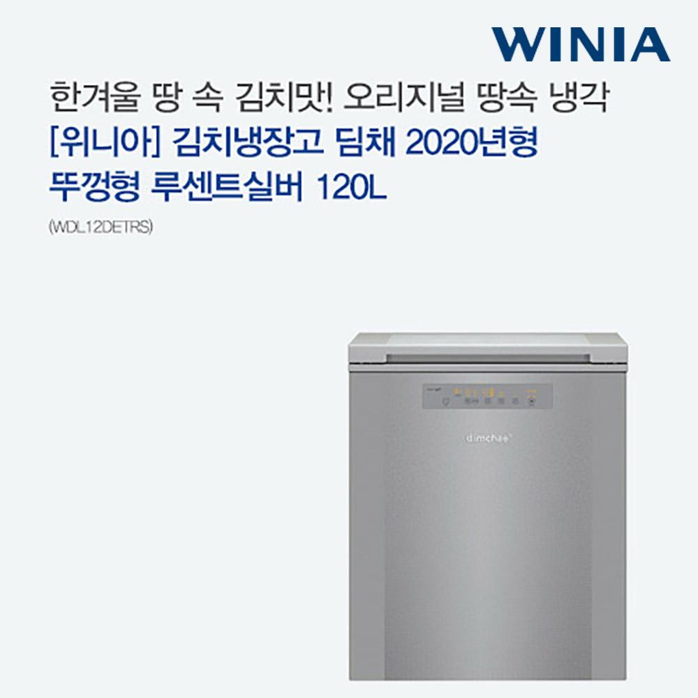 [위니아] 김치냉장고 딤채 2020년형 뚜껑형 루센트실버 120L (WDL12DETRS) [스마트렌탈]