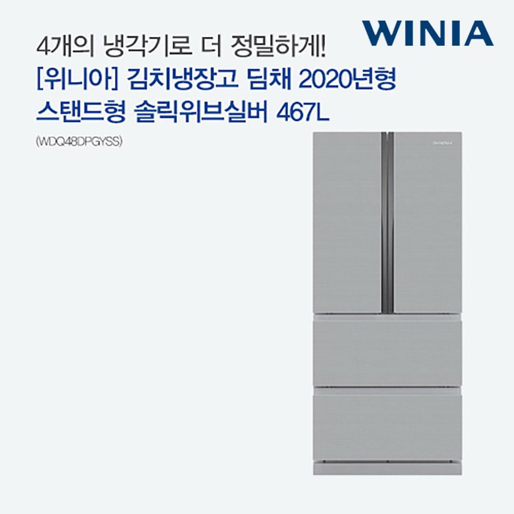 [위니아] 김치냉장고 딤채 2020년형 스탠드형 솔릭위브실버 467L (WDQ48DPGYSS) [스마트렌탈]