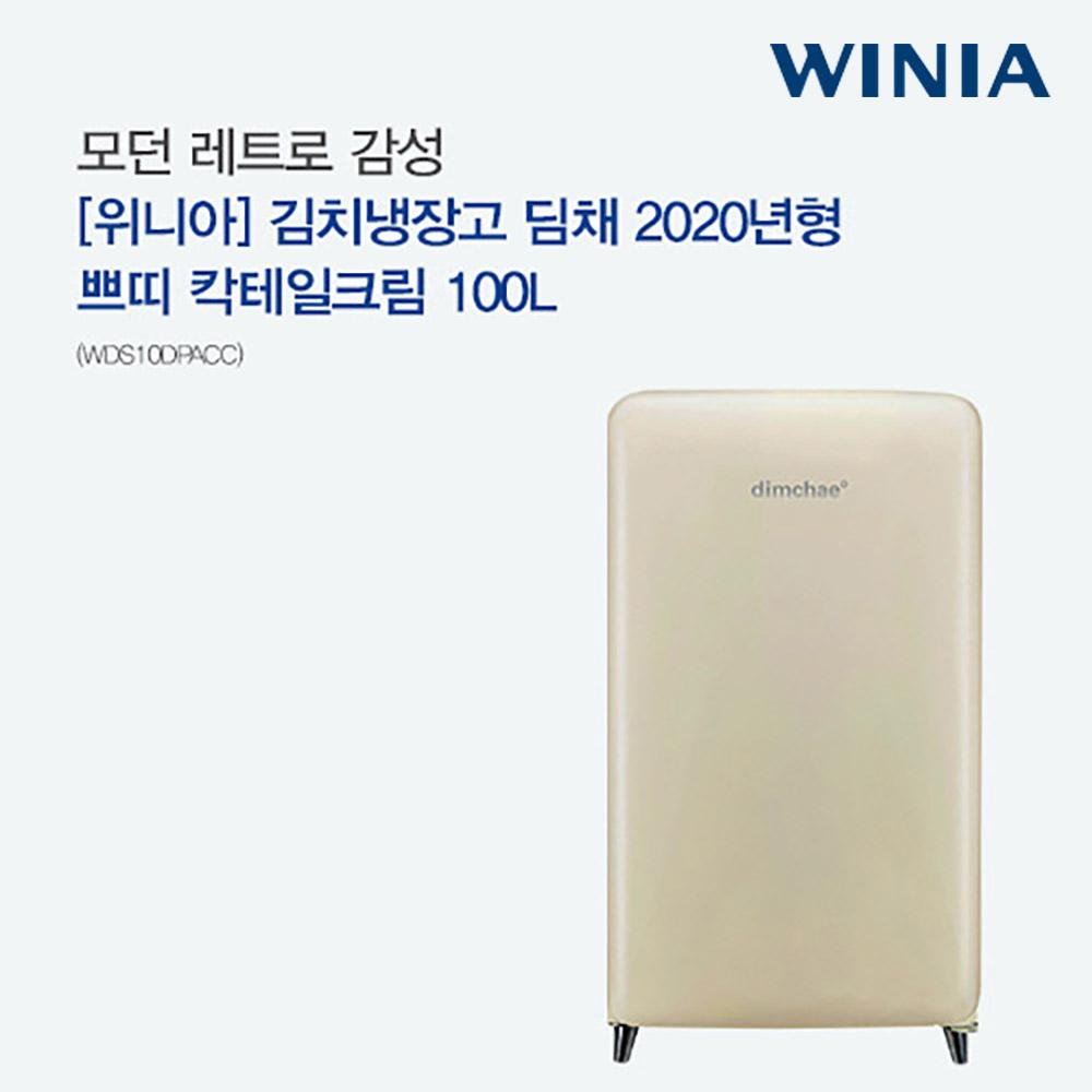 [위니아] 김치냉장고 딤채 2020년형 쁘띠 칵테일크림 100L (WDS10DPACC) [스마트렌탈]
