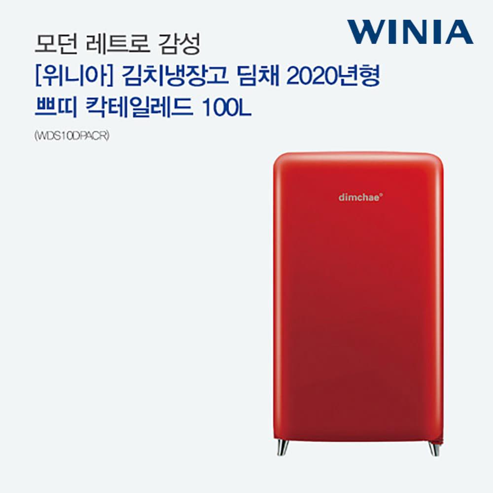 [위니아] 김치냉장고 딤채 2020년형 쁘띠 칵테일레드 100L (WDS10DPACR) [스마트렌탈]