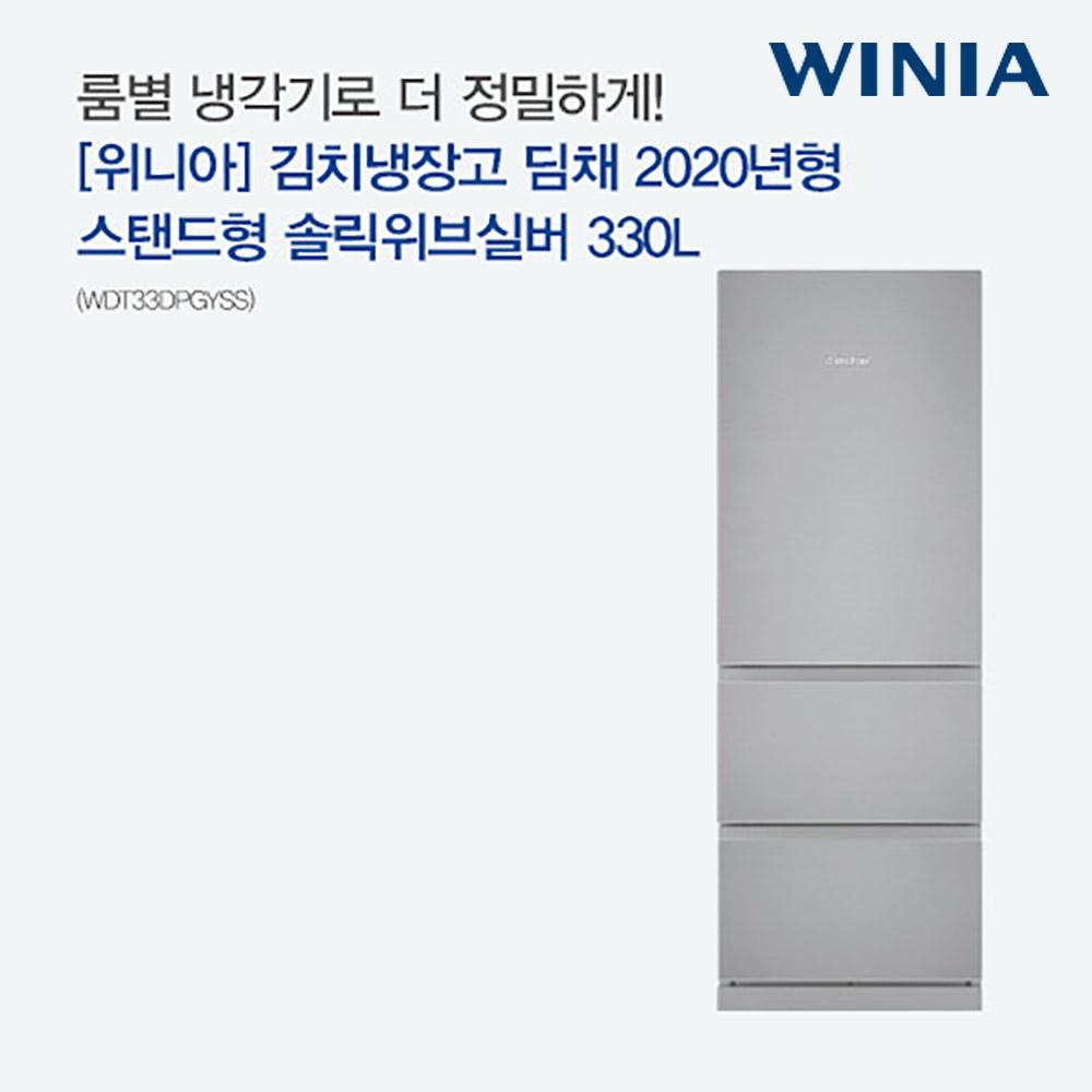 [위니아] 김치냉장고 딤채 2020년형 스탠드형 솔릭위브실버 330L (WDT33DPGYSS) [스마트렌탈]