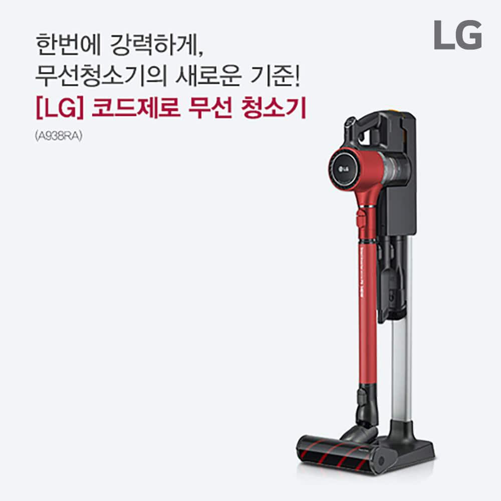 [LG전자] 코드제로 무선 청소기  A938RA [스마트렌탈]