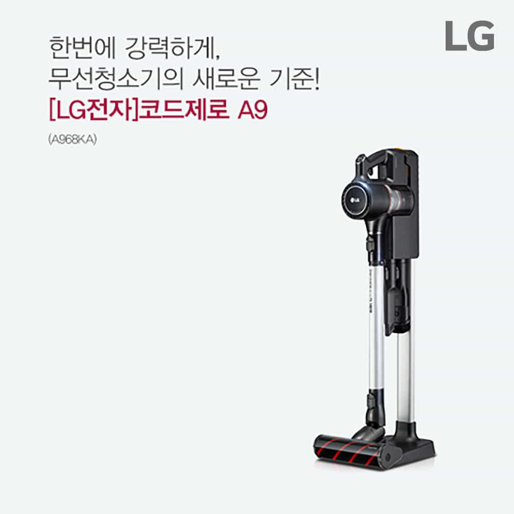 [LG전자] 코드제로 A9 무선청소기 A968SA [스마트렌탈]