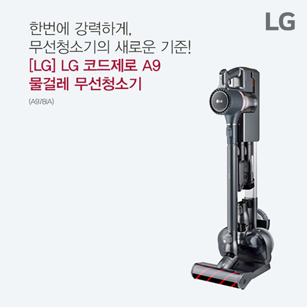 [LG전자] LG 코드제로 A9 물걸레 무선청소기  A978IA [스마트렌탈]