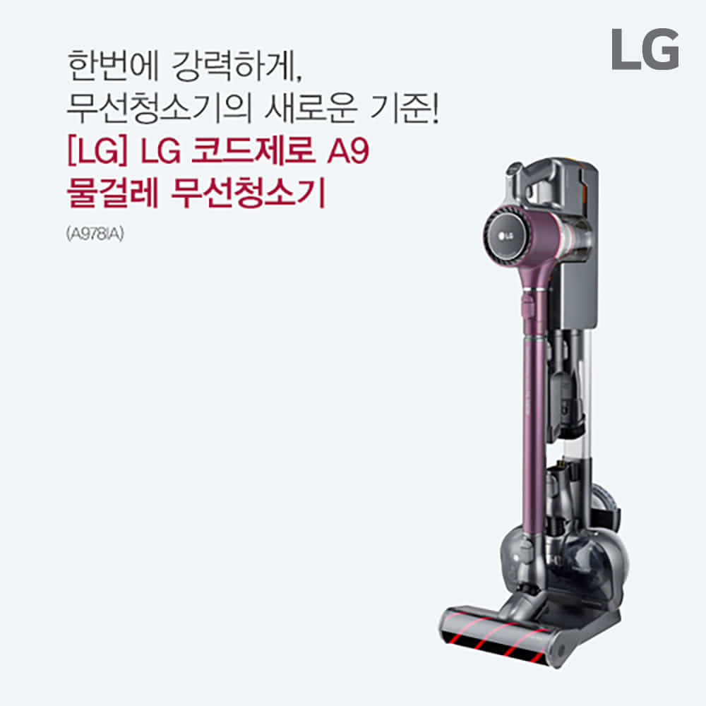 [LG전자] LG 코드제로 A9 물걸레 무선청소기  A978VA [스마트렌탈]