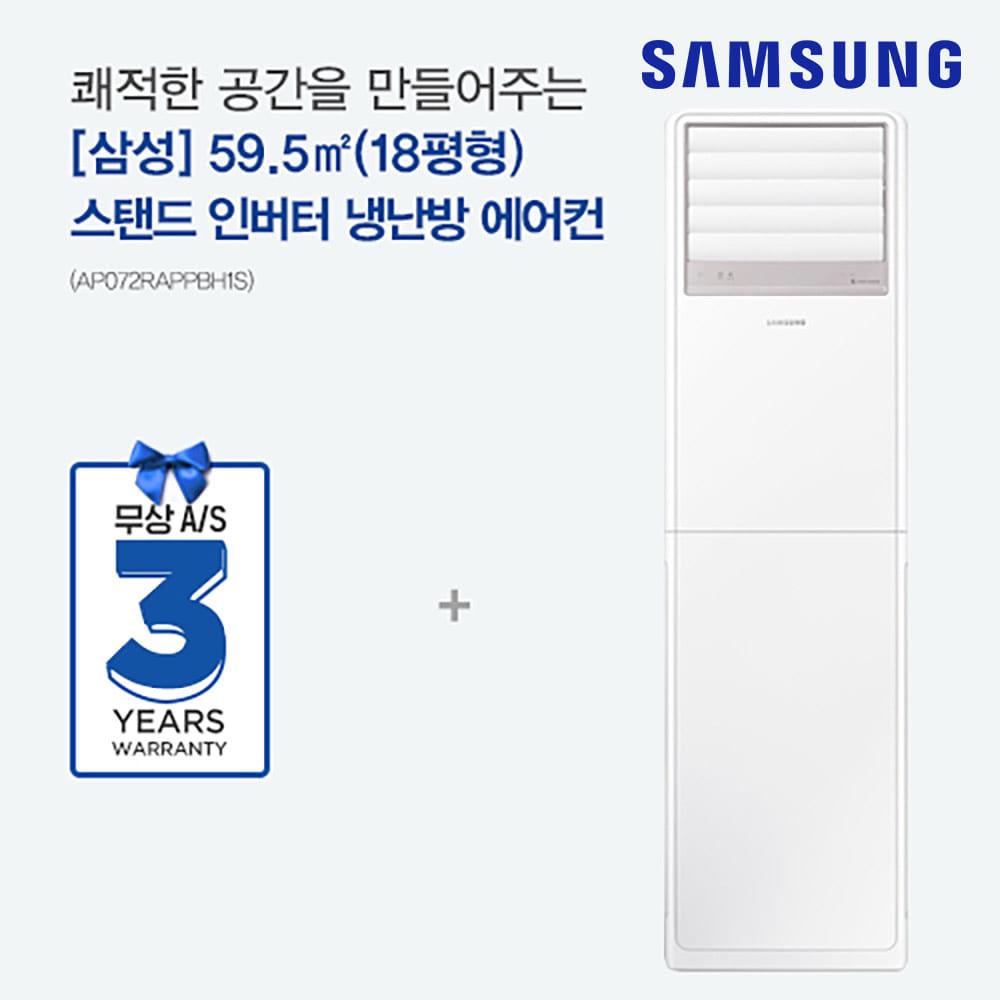 [삼성] 59.5㎡ 18평형 스탠드 인버터 냉난방 에어컨 AP072RAPPBH1S [스마트렌탈]