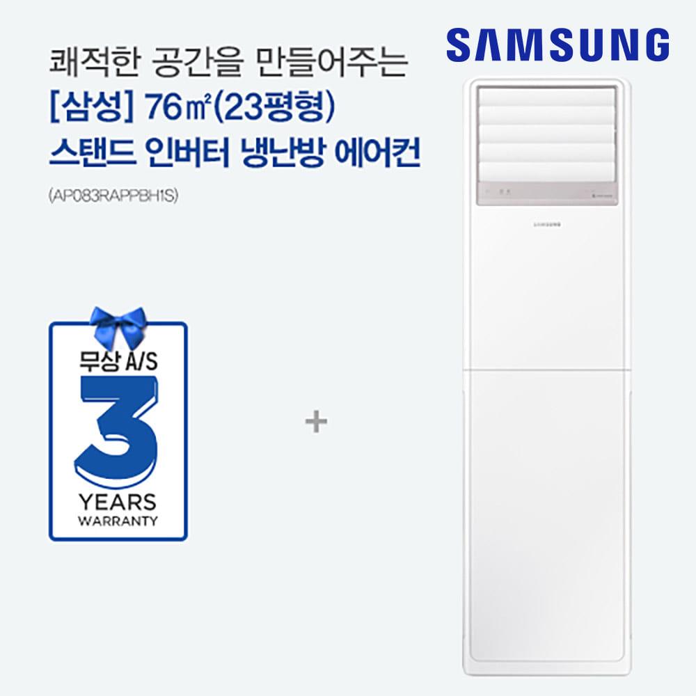 [삼성] 76㎡ 23평형 스탠드 인버터 냉난방 에어컨 AP083RAPPBH1S [스마트렌탈]