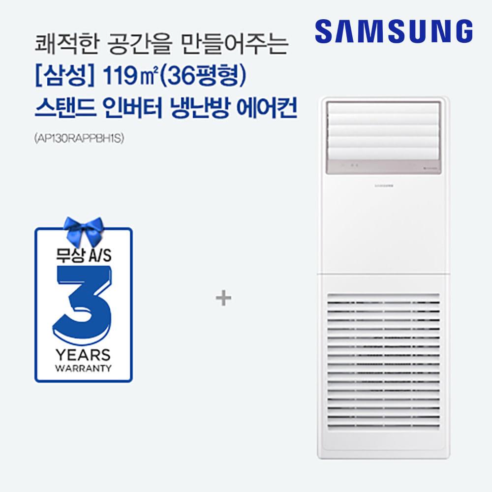 [삼성] 119㎡ 36평형 스탠드 인버터 냉난방 에어컨 AP130RAPPBH1S [스마트렌탈]