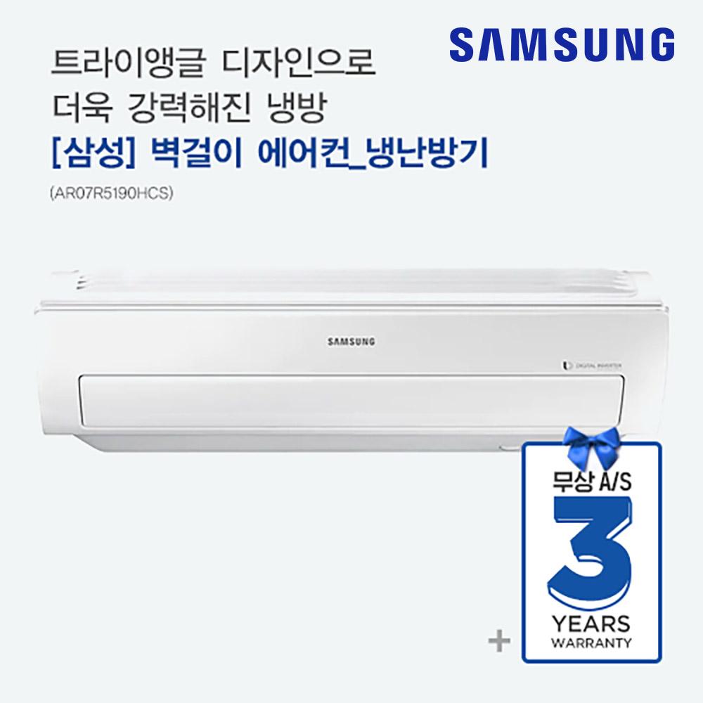 [삼성] 벽걸이 에어컨 냉난방기 7평 AR07R5190HCS [스마트렌탈]