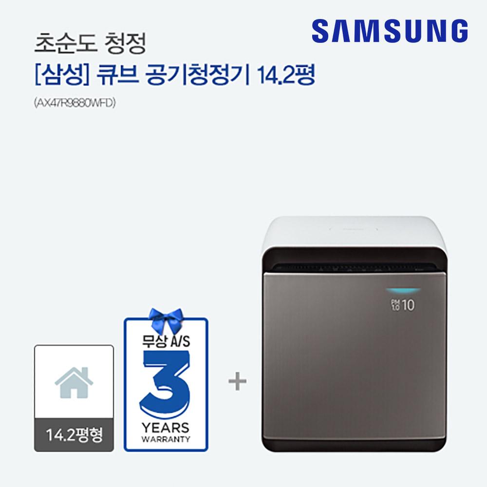 [삼성] 큐브 공기청정기 14.2평  AX47R9880WFD [스마트렌탈]