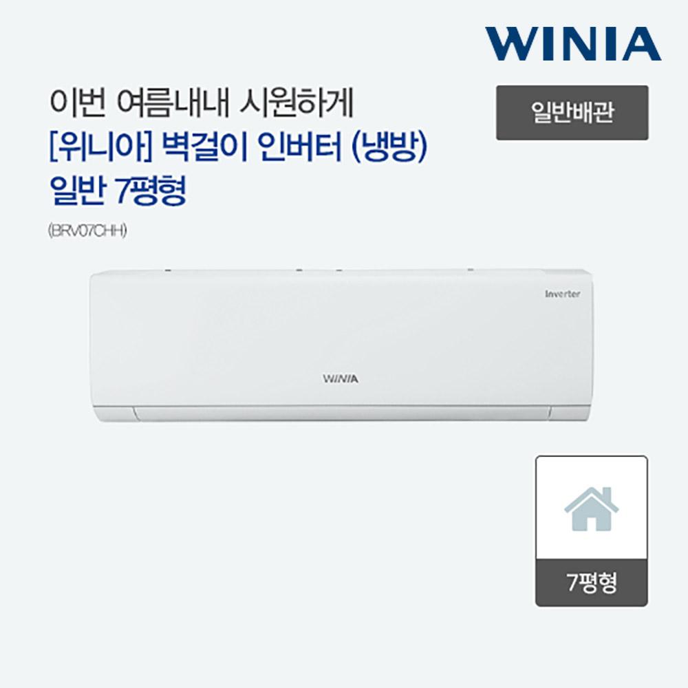 [위니아] 벽걸이 에어컨 인버터 냉방 일반 7평형 BRV07CHH [스마트렌탈]