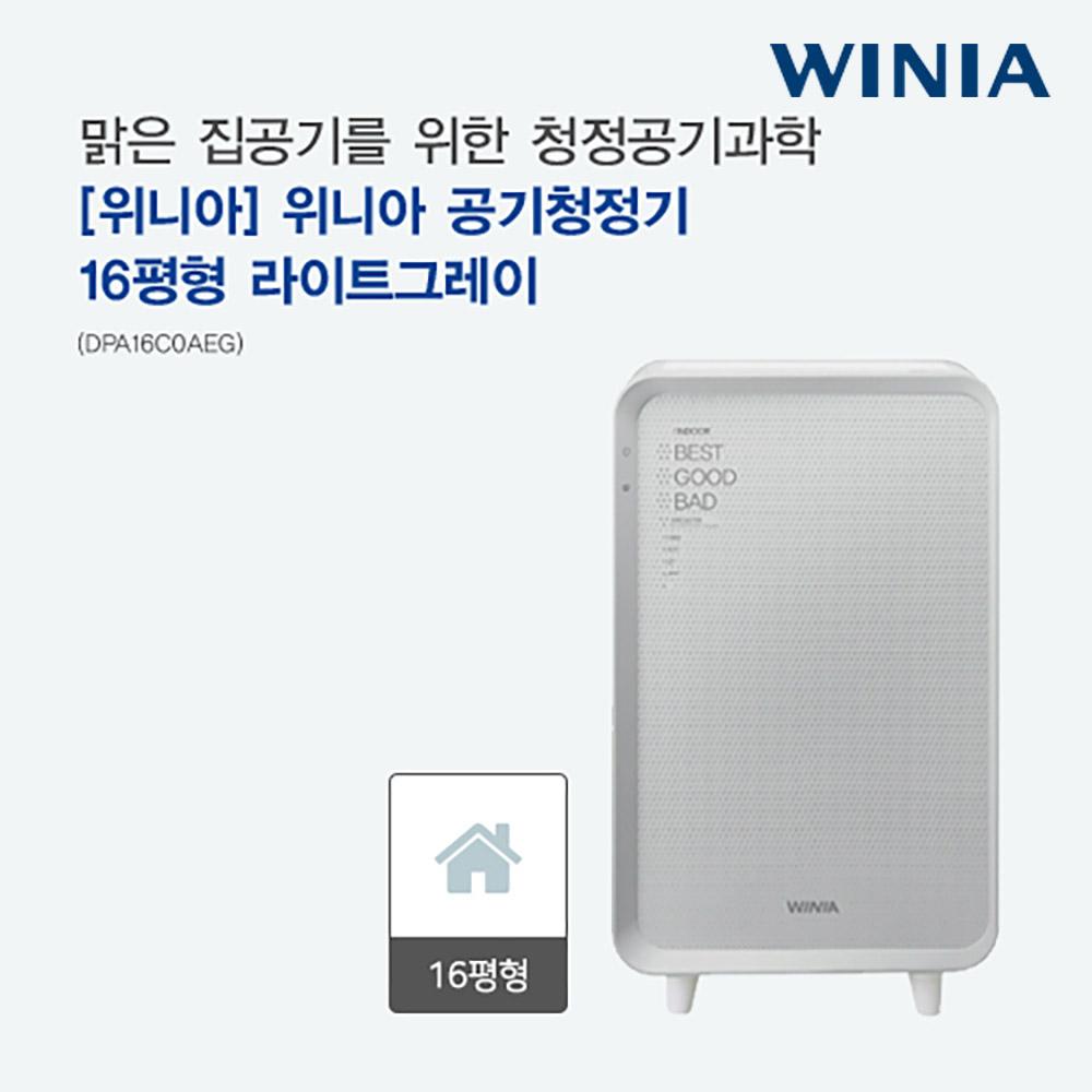 [위니아] 위니아 공기청정기 16평형 라이트그레이  DPA16C0AEG [스마트렌탈]