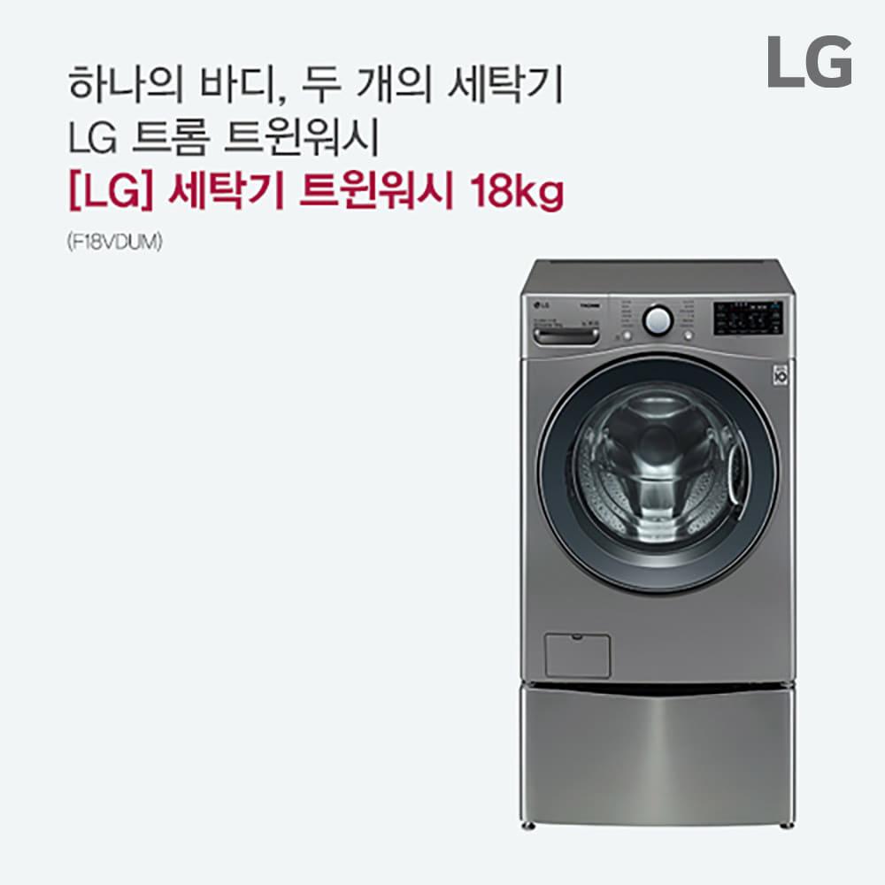 [LG전자] 세탁기 트윈워시 18kg F18VDUM [스마트렌탈]